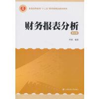 【二手旧书8成新】财务报表分析(第三版 何韧著 9787564222406