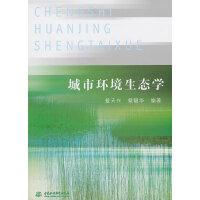 【二手旧书8成新】城市环境生态学 戴天兴,戴靓华著 9787517012900