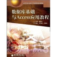 【二手旧书8成新】文科计算机课程:数据库基础与Access应用教程 陈恭和,王汉新,刘瑞林 9787040133288
