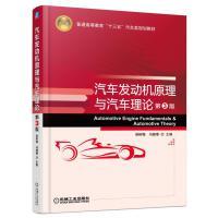 汽车发动机原理与汽车理论 第3版