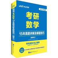 考研数学考试用书中公2018考研数学15年真题详解及解题技巧数学三