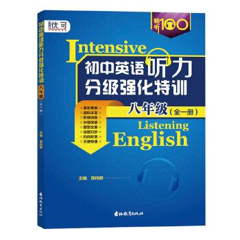 初中英语听力分级强化特训   八年级  (全一册)