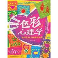 色彩心理学 破译色彩与性格的秘密 万生彩 9787553429564 吉林出版集团有限责任公司