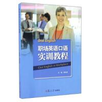 【二手旧书8成新】职场英语口语实训教程 杨咏波 9787309124859