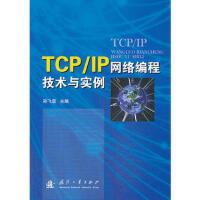 【二手旧书8成新】TCP/IP网络编程技术与实例 孙飞显 9787118090956