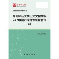 2021年湖南师范大学历史文化学院747中国史综合考研全套资料汇编(含本校或名校考研历年真题、指定参考教材书笔记课后练