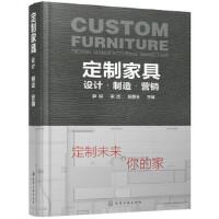 定制家具:设计 制造 营销