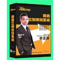 正品 李宗泽 微商立刻收钱系统3DVD 培训讲座视频光盘