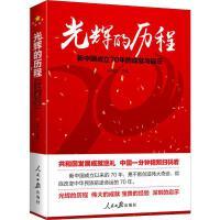 光辉的历程 新中国成立70年的成就与启示 任仲文 编 中国通史社科人民日报出版社