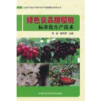 绿色食品甜樱桃标准化生产技术