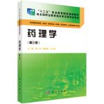 【按需印刷】-药理学(第三版)(药学高职)