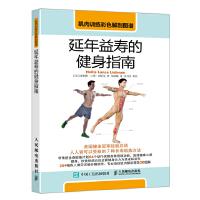 肌肉训练彩色解剖图谱:延年益寿的健身指南