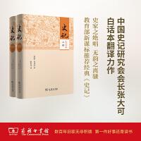 史记(白话本) 【西汉】司马迁 商务印书馆