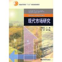 【二手旧书8成新】现代市场研究 刘德寰 9787040161090