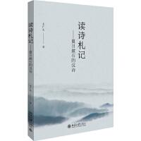读诗札记――夏目漱石的汉诗 北京大学出版社