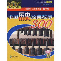 中国历史经典故事300