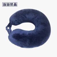 当当优品 进口天然乳胶枕头 28*28*10cm U型枕芯藏蓝色