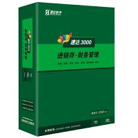 速达3000 进销存.财务管理软件 速达3000-STD 1站点终身版+1全局Saas站点用户/年 采购、销售、库存、