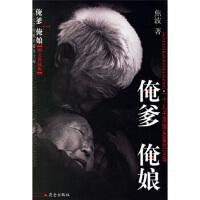 【二手旧书8成新】俺爹俺娘(图文典藏版 焦波 9787800408601