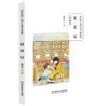 林海音儿童文学精选集(彩绘版)――窃读记
