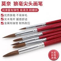 莫奈/MOENT 966貂毛圆头红杆水彩笔套装 水彩画笔貂毫勾线笔