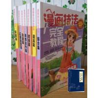 *畅销书籍* 全七册 漫画技法教程:综合篇+草图篇+动漫篇+Q版造型篇+表情动作篇+透视篇+道具篇不同年龄阶段人物、服