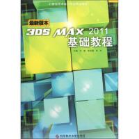 【二手旧书8成新】21世纪艺术设计专业:3DS MAX2011基础教程(版本 王鹏,张凯雷,熊杰 9787502373