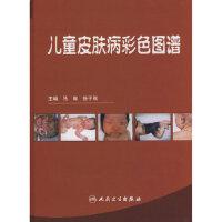 【二手旧书九成新】儿童皮肤病彩色图谱 马琳 人民卫生出版社 9787117099950