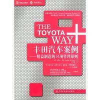 【二手旧书9成新】丰田汽车案例:精益制造的14项管理原则, 杰弗里莱克,李芳龄,中国财政经济出版社9787500576