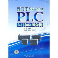 西门子S7-200PLC 入门和应用分析