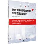 物联网系统动态性能半物理验证技术