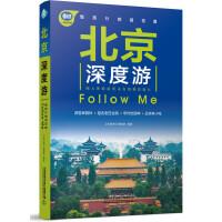 北京深度游Follow Me(第3版)