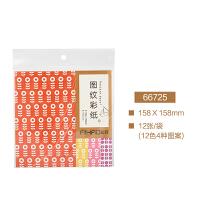 爱好 图文折纸158*158mm12张图文彩纸66725折叠纸彩色手工纸包装纸DIY折纸 当当自营