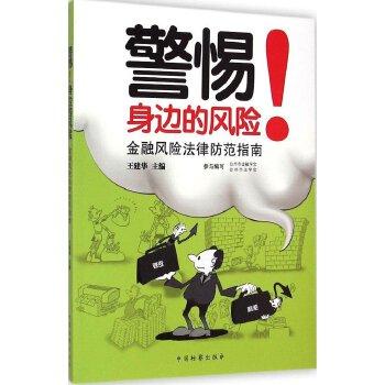 【RT6】警惕身边的风险(金融风险法律防范指南) 王建华 中国检察出版社 9787510212796 亲,全新正版图书,欢迎购买哦!