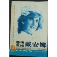 【旧书二手书8新正版】 正版二手图书悲情王妃戴安娜9787106012700