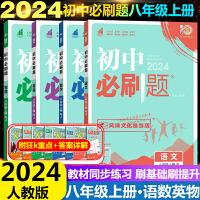 初中必刷题八年级上语文数学英语物理上册四本RJ人教版2022新版