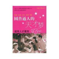 【二手旧书8成新】圆普通人的天才�D超常人才教育 贺淑曼,等 9787563920129
