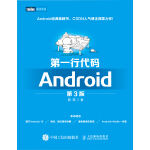 第一行代码――Android(第3版)