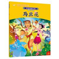 中国动画经典升级版:马兰花