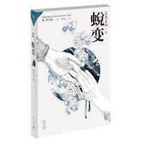 """狂热Ⅱ・蜕变 """"狂热""""三部曲!媒体盛赞精彩超越《暮光之城》,一场穿越千年的时空恋旅,青春文学玄幻武侠小说正版书籍"""