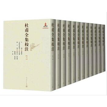 杜甫全集校注(全十二册,精装珍藏版)