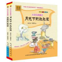 冰波纯美童话系列:月光下的肚肚狼+蓝鲸的眼睛(注音版套装2册)