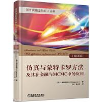 仿真与蒙特卡罗方法及其在金融与MCMC中的应用