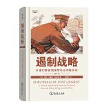 遏制战略:冷战时期美国国家安全政策评析(增订版)(国际关系史名著译丛)
