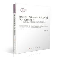 【人民出版社】儒家文化传统与新时期长篇小说的文化价值建构――以茅盾文学奖获奖作品为研究样本