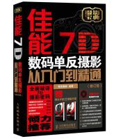 【二手旧书8成新】佳能7D数码单反摄影从入门到精通(修订版)-神龙摄影-9787115344557 人民邮电出版社