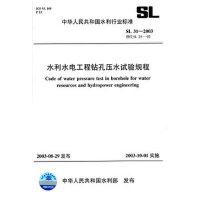 SL 31-03水利水电工程钻孔压水试验规程