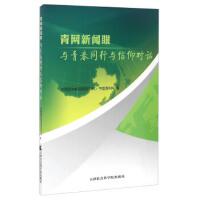 青网新闻眼:与青春同行与信仰对话 共青团中央网络影视中心,中国青年网 9787556302437