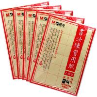 晨光书法练习用纸米字格24格纸APY90704毛笔练字纸毛边纸黄色30张