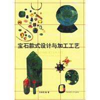【二手书9成新】 宝石款式设计与加工工艺 吕新彪 中国地质大学出版社 9787562508700